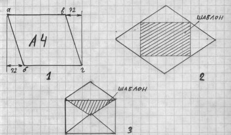 Как сделать конверт своими руками из а4